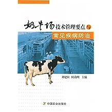 奶牛场技术管理要点与常见疾病防治(一书在手 养牛不愁 轻轻松松 财富到手)