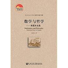 数学与哲学:林夏水文选 (中国社会科学院老年学者文库)