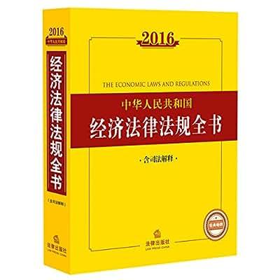 2016中华人民共和国经济法律法规全书.pdf