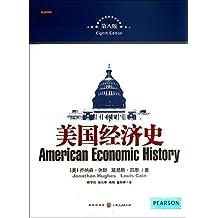 美国经济史(第8版)