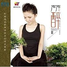 威扬唱片 刘芳:声声醉2 蓝光CD BSCD 1CD 正版发烧碟(东盛文化)