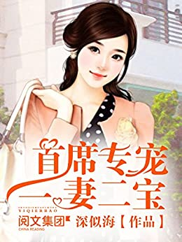 """""""首席专宠一妻二宝第6卷"""",作者:[深似海]"""