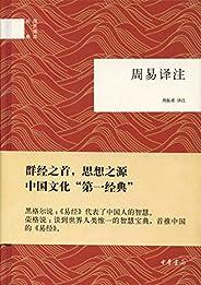 周易譯注(精)--國民閱讀經典 (中華書局出品)