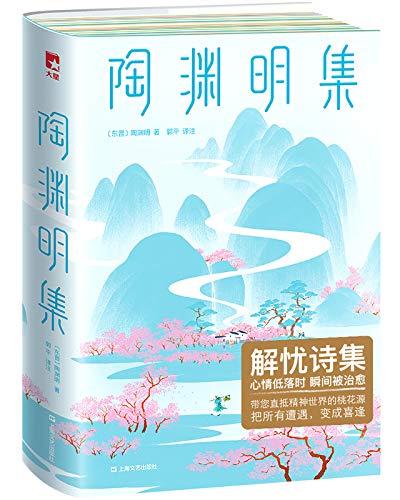 陶渊明集(作家榜经典文库)