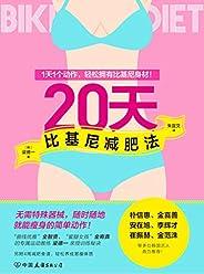 20天比基尼减肥法【1天1个动作,20天胸腹臀腿有效塑形!韩国艺人专属运动教练亲授训练秘决,无需特殊器械,随时随地就能瘦!另附减肥食谱,轻松养成易瘦体质】