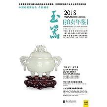 2018中国艺术品拍卖年鉴·玉器