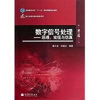 数字信号处理:原理、实现与仿真(第2版)