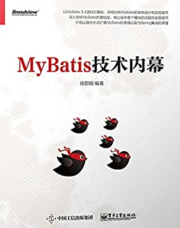 """MyBatis技术内幕"",作者:[徐郡明]"