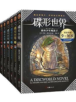 """""""碟形世界(1-6)(读客熊猫君出品,套装共6册。比《哈利·波特》和《魔戒》加起来还好看的,可能只有《碟形世界》!)"""",作者:[特里·普拉切特 (Terry Pratchett)]"""