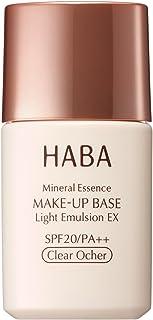 HABA 清爽型  隔离控油EX妆前乳 Fresh beige 25ml