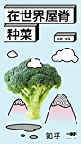 在世界屋脊种菜:知乎龙牙作品 (知乎「一小时」系列)