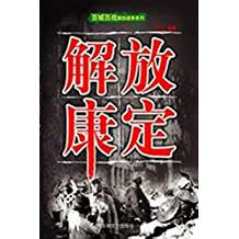 解放康定 (中国解放战争纪实系列)