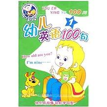 磁带 2盒装 幼儿英语100句1-2