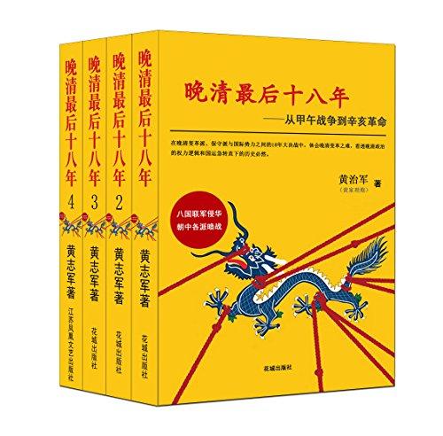 [PDF电子书]晚清最后十八年:从甲午战争到辛亥革命