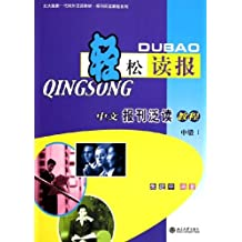 轻松读报--中文报刊泛读教程(中级Ⅰ) (北大版新一代对外汉语教材报刊阅读教程系列)