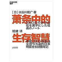 萧条中的生存智慧: 帮助2000多家企业扭亏为盈的日本明星社长经营笔记!再版24次,狂销15万册,实用度满分的企业管理者必读好书!