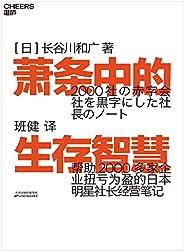 蕭條中的生存智慧(越是不景氣的時代,越要成為引擎般的存在!幫助2000多家企業扭虧為盈的日本明星社長經營筆記!再版24次,狂銷15萬冊,實用度滿分的日本熱賣圖書?。? 幫助2000多家企業扭虧為盈的日本明星社長經營筆記!
