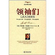 领袖们(修订版)2017