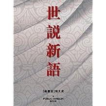 世说新语 (中华经典藏书)