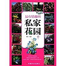 高雅的乐:最有情趣的私家花园(为之倾心的一方天地) (园艺·家)