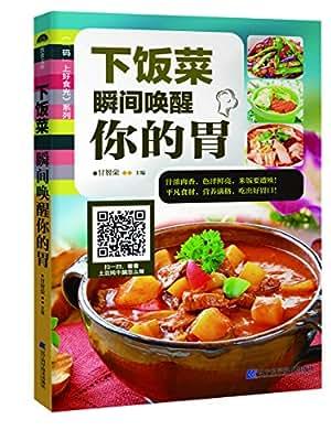 下饭菜:瞬间唤醒你的胃.pdf