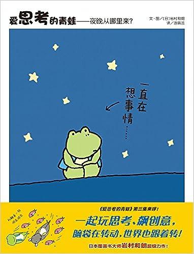 《爱思考的青蛙-夜晚从哪里来? 》