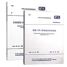 中华人民共和国国家标准(共2本) GB 50500-2013建设工程工程量清单计价规范+GB 50854-2013 中华人民共和国住房和城乡建设部发布