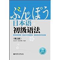 日本语初级语法(第3版)