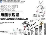 用图表说话:职场人士必备的高效表达工具(一种新的商业沟通语言,一项商业精英必备的技能。视觉化专家手把手教你做出有说服力的图表)