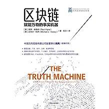 区块链:赋能万物的事实机器