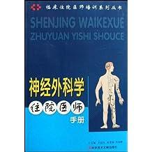 神经外科学住院医师手册:临床住院医师培训系列丛书