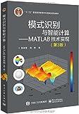 """""""十二五""""普通高等教育本科国家级规划教材·模式识别与智能计算:MATLAB技术实现(第3版)"""
