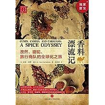 【独家首发】香料漂流记:孜然、骆驼、旅行商队的全球化之旅(从香料发展史看全球化进程)