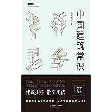 中國建筑常識 (不鄙文叢)