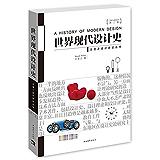世界现代设计史(第二版) (王受之设计史论丛书)
