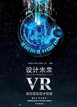 """""""设计未来:VR虚拟现实设计指南"""",作者:[谢郑凯, 等]"""