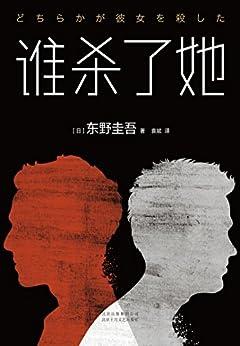 """""""东野圭吾:谁杀了她(男友和闺蜜在一起了,而""""我""""死了,究竟谁杀了""""我"""",读完这篇,你们能否找到真凶?)"""",作者:[东野圭吾]"""