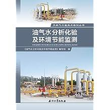 油气水分析化验及环境节能监测 (天然气工程技术培训丛书)