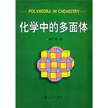 化学中的多面体