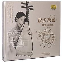 中国唱片 董晓琳 琵琶演奏专辑 指尖芭蕾 CD 发烧音乐碟片