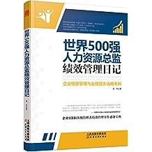 世界500强人力资源总监绩效管理日记