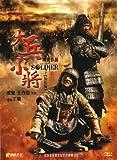 大兵小将(DVD简装)