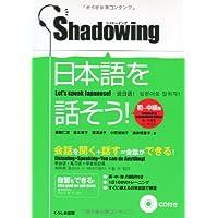 シャドーイング 日本語を話そう-初·中級編