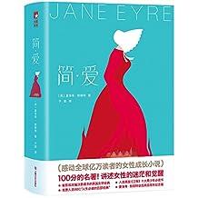 作家榜经典:简·爱(夏洛蒂·勃朗特诞辰200周年完整纪念版)