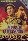 阿尔巴尼亚经典战争电影1(DVD)