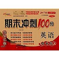 68所名校图书·(2017秋)期末冲刺100分完全试卷:英语(四年级上册)(三年级起始版)(人教PEP)