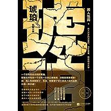 琥珀(套装共3册)【亚洲周刊2018年度十大小说榜首!跨越百年的历史商业谍报碟战小说!】