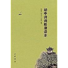 初中诗词格律读本 (中华书局出品)