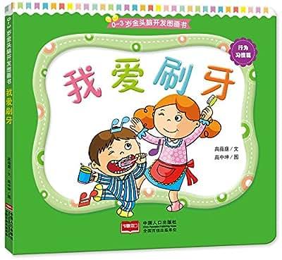 0-3岁金头脑开发图画书:行为习惯篇·我爱刷牙.pdf