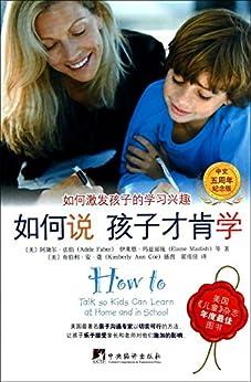 """""""如何说孩子才肯学"""",作者:[[美]阿黛尔·法伯(Adele Faber),[美]伊莱恩·玛兹丽施(Elaine Mazlish)]"""
